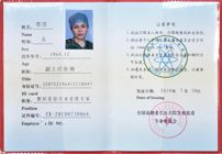 李芳副主任医师证书