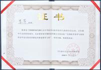阳光李芳医师荣誉证书