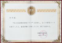 阳光李芳医生荣誉证书